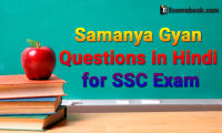 Samanya Gyan Questions in Hindi