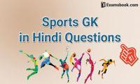 Sports GK in Hindi
