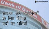 c63Nbank-of-baroda-recruitment-alert.webp