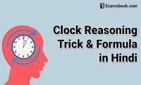 clock reasoning trick and formula