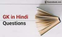 fMbSGK-in-Hindi-Questions.webp