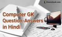 computer questions answers in hindi