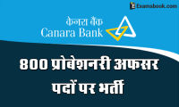 ixceCanara-Bank-PO-job-alert.webp