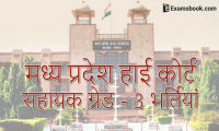 lkQiMadhya-Pradesh-High-Court-Recruitment-alert-for-grade-3.webp