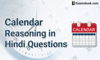 calendar reasoning in hindi questions