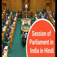 Session of Parliament in India