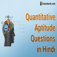 Quantitative Aptitude Questions in Hindi