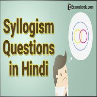 syllogism questions in Hindi