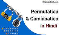 permutaion and combination in hindi questions