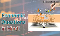 Economics-Questions-in-Hindi