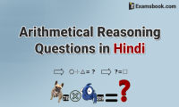 arithmetical reasoning in hindi