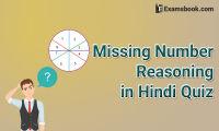 missing number reasoning in hindi quiz