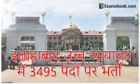 wlOdइलाहाबाद-उच्च-न्यायालय-में-3495-पदों-पर-भर्ती.webp