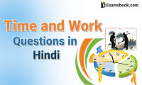 Time and Work Questions in Hindi